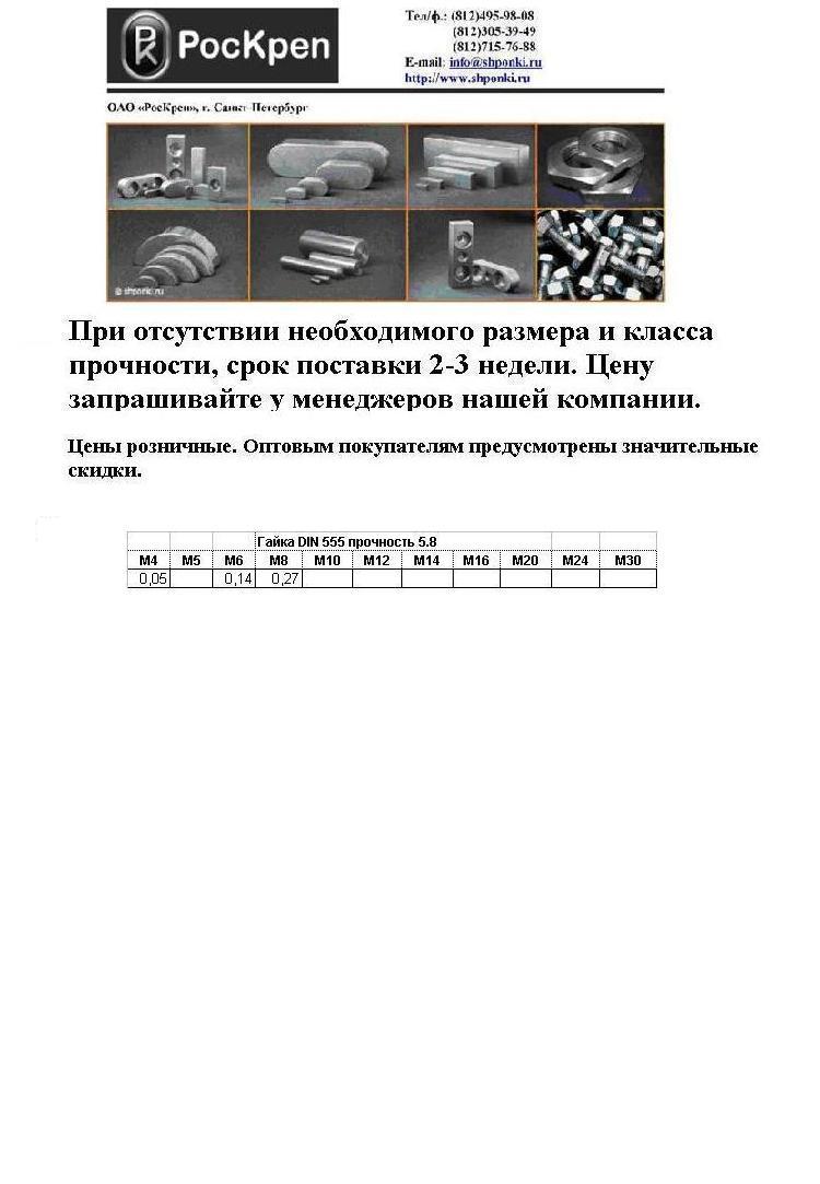 Гайка шестигранная, класс точности C ГОСТ 5915-70 (DIN 555,EN ISO 4034)