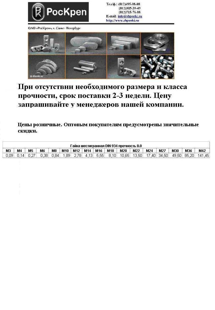 Гайка шестигранная кл. пр. 6-12 DIN 934
