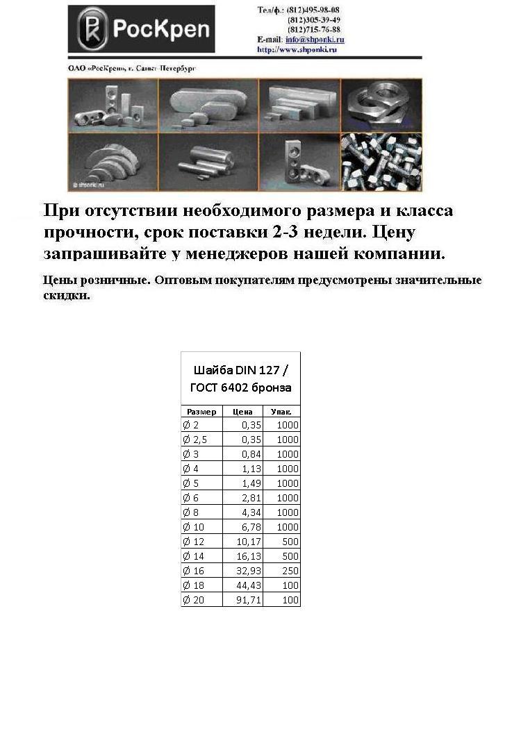 Шайба пружинная (гровер) бронза ГОСТ 6402-70