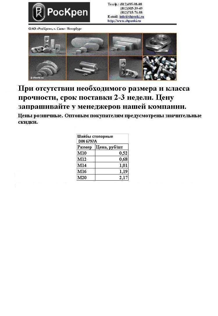 Шайба пружинная зубчатая DIN 6797